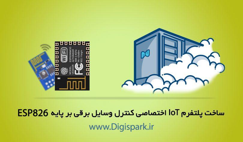 simple-iot-platform-with-esp8266-and-cloud-server-digispark
