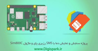 sms-control-with-sim800c-and-raspberry-pi-digispark
