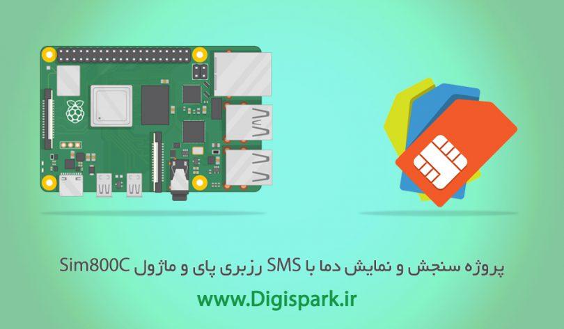 sms-control-with-sim800c-and-raspberry-pi-digispark