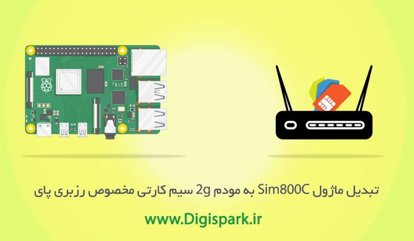change-raspberry-pi-to-Internet-modem-2g-with-sim800c-digispark