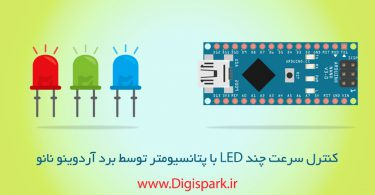 control-led-speed-with-pot-and-arduino-nano-digispark