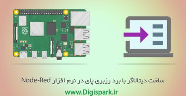 create-data-logger-with-raspberry-pi-and-node-red-digispark