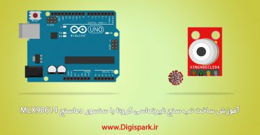 create-fever-meter-with-arduino-and-mlx90614-ir-sensor-digispark