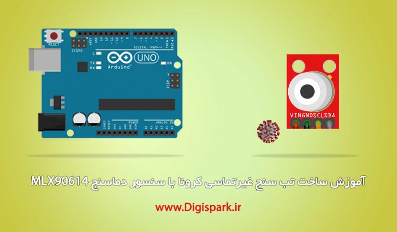create-fever-meter-with-arduino-and-mlx90614-ir-sensor-digispark