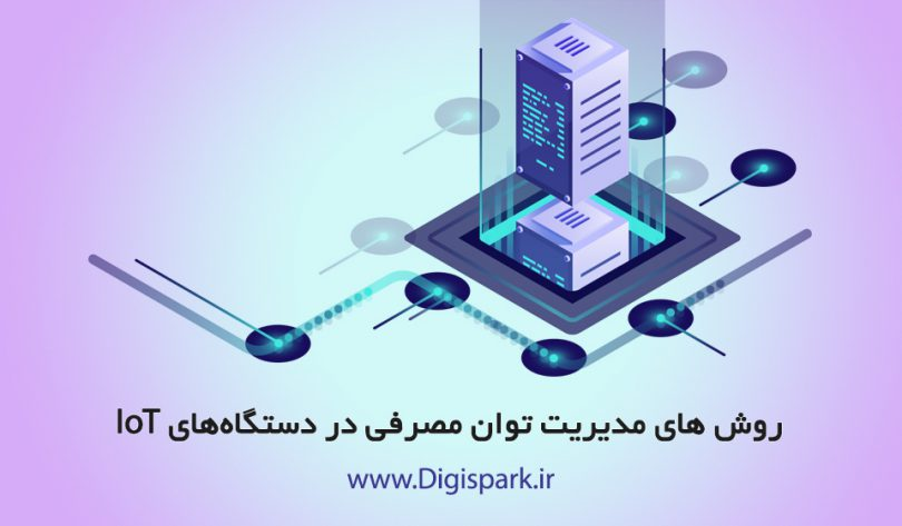 power-consumption-in-iot-hardware-devices-digispark
