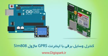 relay-control-with-sim808-gprs-internet-and-arduino-digispark