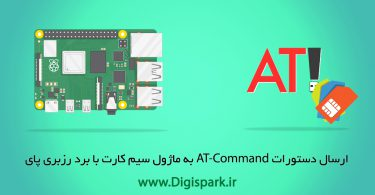 send-at-commands-to-gsm-module-with-raspberry-pi-digispark