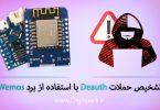 تشخیص حملات Deauth با استفاده از برد Wemos - دیجی اسپارک