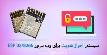 افزودن سیستم احراز هویت به وب سرور ESP32/8266