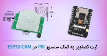 ثبت تصاویر به کمک سنسور PIR در ESP32-CAM