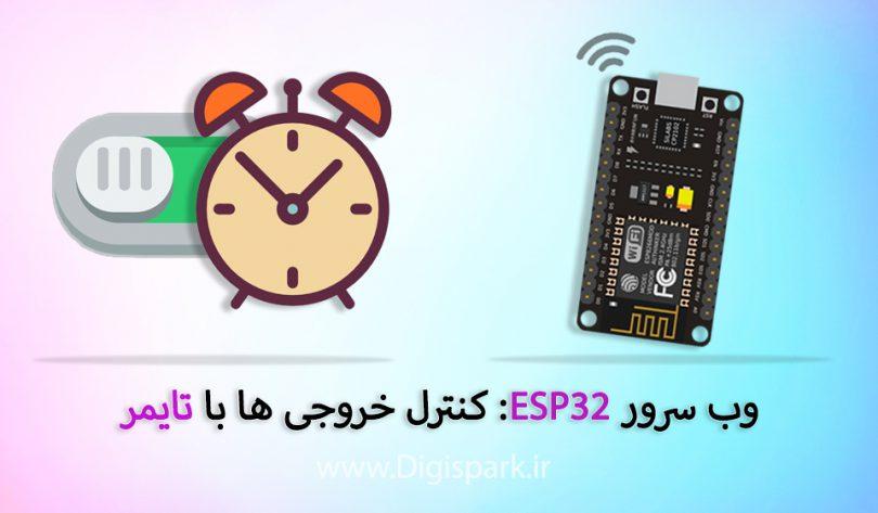 وب سرور ESP32: کنترل خروجی ها با تایمر