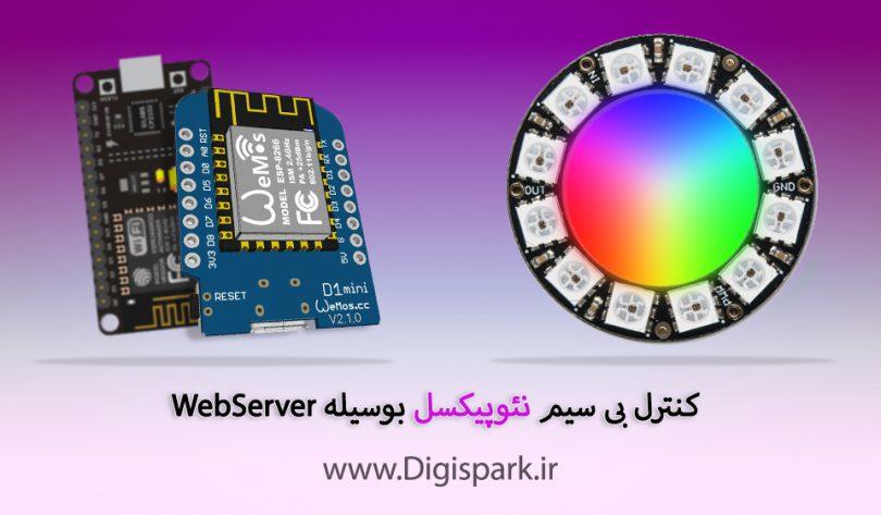 کنترل بی سیم نئوپیکسل بوسیله WebServer