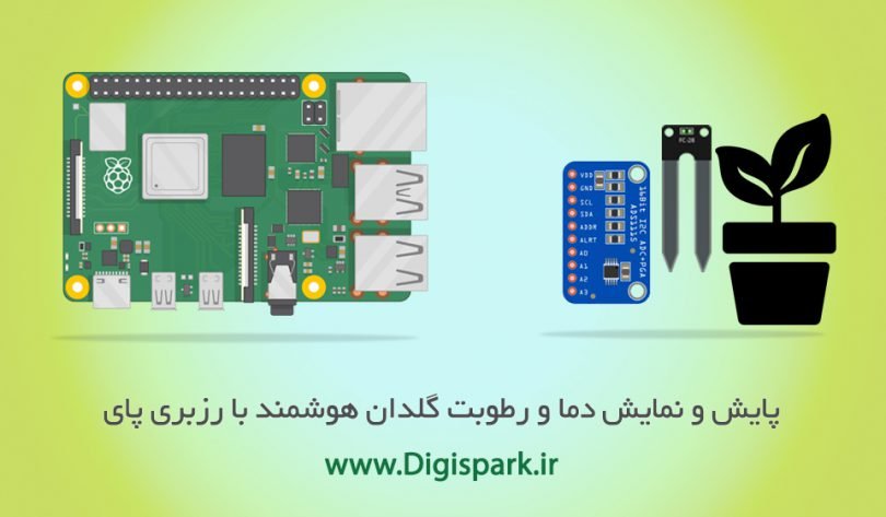 smart-pot-with-raspberry-pi-dht11-and-soil-yl-100-module-digispark