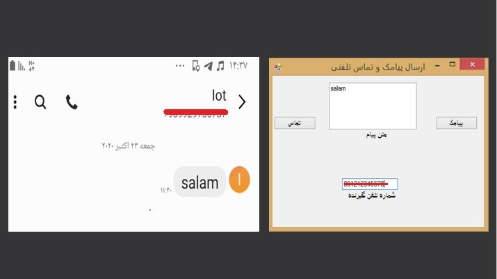 ارسال پیامک با ویندوز - دیجی اسپارک