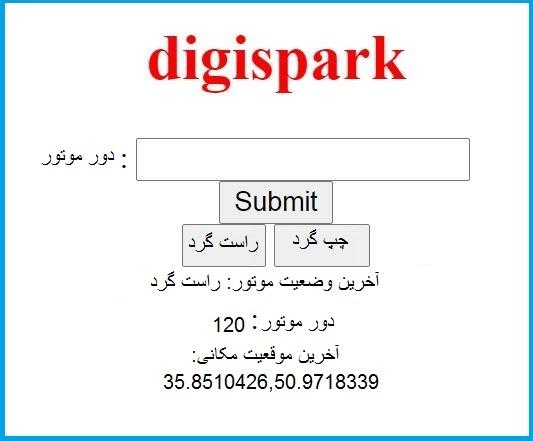 ساخت وب سرور دیجی اسپارک جهت کنترل با اینترنت GPRS ماژول Sim808