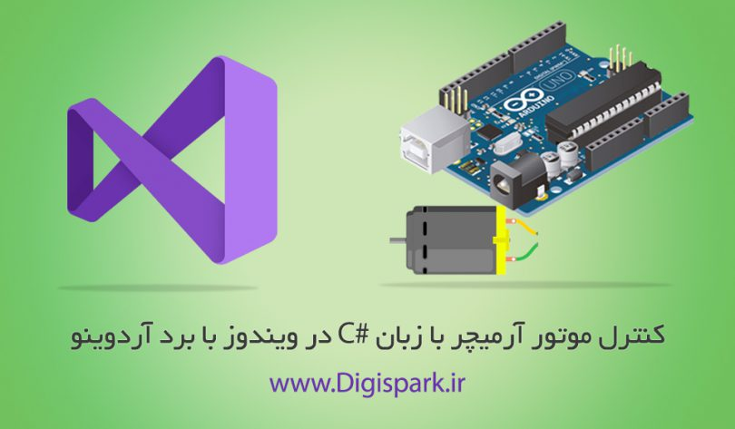 control-motor-dc-with-arduino-and-c#-in-windows-and-visual-studio-digispark