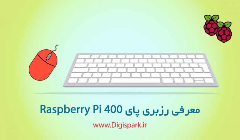 introducing-new-raspberry-pi-400-digispark