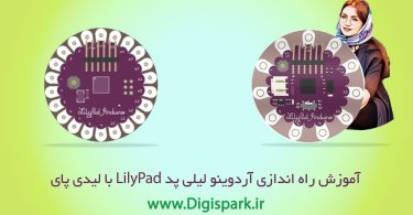 getting-started-with-arduino-lilypad-and-the-ladypi-digispark