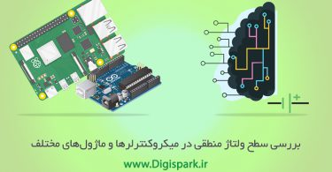 logic-level-voltage-in-microcontroller-devices-digispark