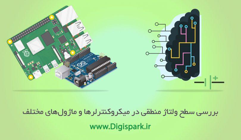 logic-level-voltage-in-microcontroller-devices-digispark