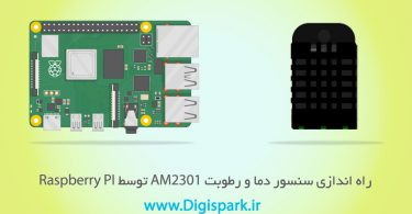 running-am2301-humidity-sensor-with-raspberry-pi-and-node-red-digispark