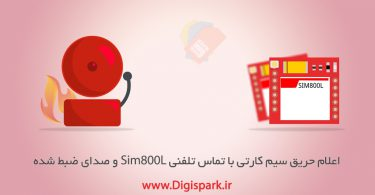 fire-alarm-system-arduino-sim800l-gsm-module-automatic-call-digispark