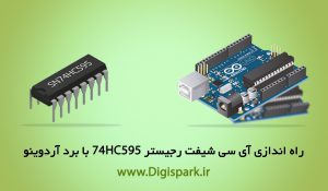 getting-started-with-74hc595-shift-register-with-arduino-digispark