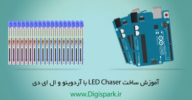 led-chaser-with-arduino-digispark