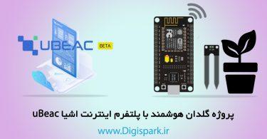create-smart-pot-with-esp8266-and-iot-cloud-platform-digispark