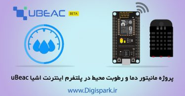 humidity-measure-esp8266-and-iot-cloud-platform-ubeac-digispark