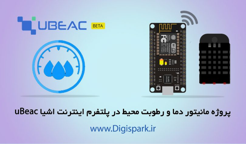 humidity-measure-esp8266-and-iot-cloud-platform-ubeac-digispark