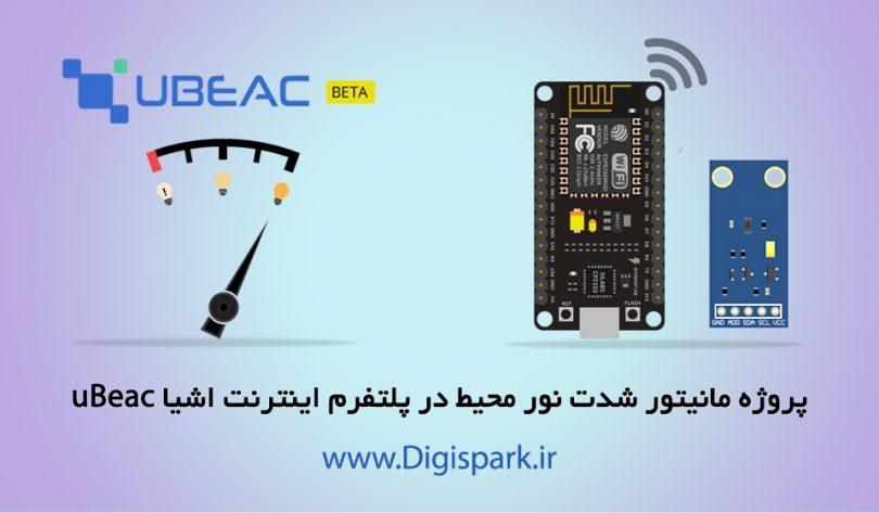 light-measure-with-esp8266-and-iot-cloud-platform-digispark