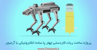 small-diy-robot-with-dc-motor-digispark