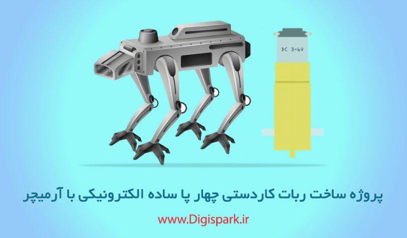 small-diy-robot-with-dc-motor-digispark