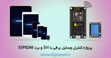 control-any-device-with-siri-and-esp8266-arduino-digispark