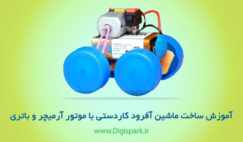 diy-electronic-off-road-car-with-dc-motor-and-battery-digispark