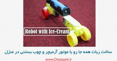 diy-electronic-robot-with-tt-motor-gearbox-and-battery-digispark