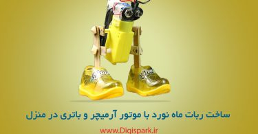 diy-moon-walking-robot-with-big-shoes-digispark