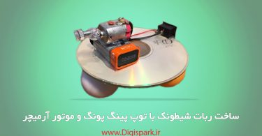 homemade-diy-robot-with-ping-pong-and-old-cd-digispark