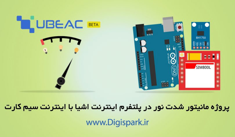 light-measure-with-arduino-sim800l-internet-and-iot-cloud-platform-digispark