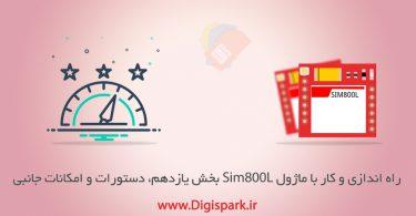 practical-at-commands-in-sim800l-gsm-module-digispark
