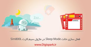 sleep-mode-in-gsm-module-sim800l-digispark