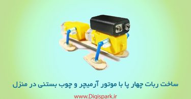 small-4-legged-robot-with-dc-motor-and-ice-cream-stick-digispark