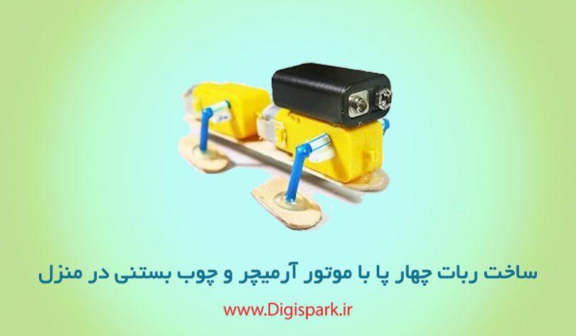 small-4-legged-robot-with-dc-motor-and-ice-cream-stick-digispark