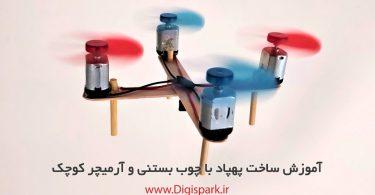 diy-small-quadcopter-with-ice-cream-stick-and-dc-motor-digispark