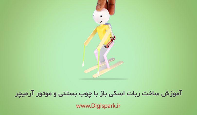 diy-small-ski-robot-dc-motor-and-ice-cream-stick-digispark