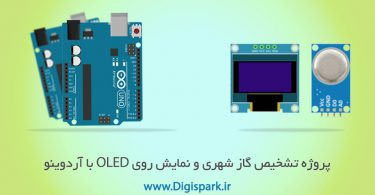 gas-detector-with-mq5-and-arduino-oled-digispark