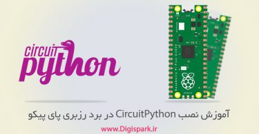 getting-started-with-circuitpython-and-raspberry-pi-pico-digispark