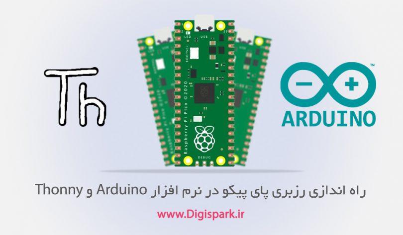 running-raspberry-pi-pico-with-arduino-and-thonny-digispark