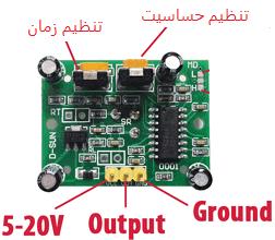 تنظیمات ماژول تشخیص حرکت PIR HC-SR501 - دیجی اسپارک